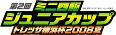 ミニ四駆ジュニアカップトレッサ横浜杯2008夏