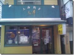 上海餃子「りょう華」