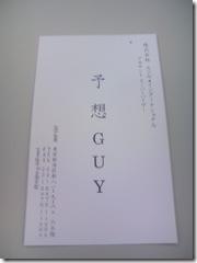 予想GUYの名刺