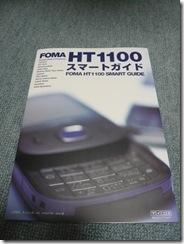 HT1100スマートガイド