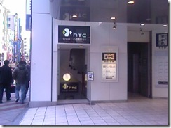 HTC LAND