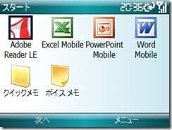 アップデート前のOfficeMobile