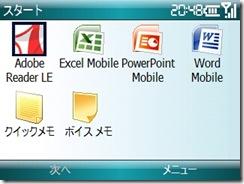 アップデート後のOfficeMobile