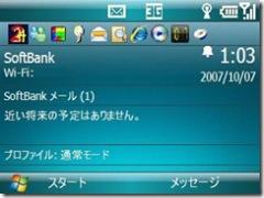 SoftBankメール受信後