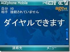 X02HTにインストールしたAGEphone