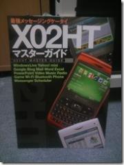 X02HTマスターガイド