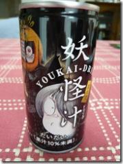 妖怪汁(其の弐)
