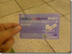 ハイチュウプラスのチケット