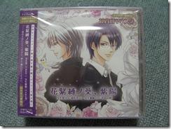 花宵ロマネスク キャラクター朗読CD「花緊縛ノ葵、紫陽