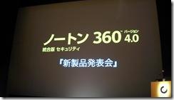 ノートン360バージョン4.0