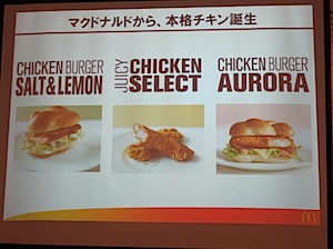 チキンを使用した3商品