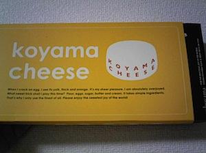 小山チーズ