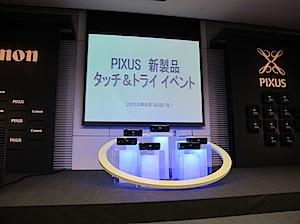PIXUS新製品