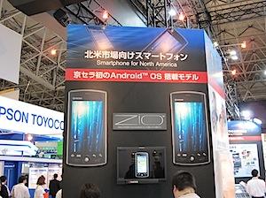 京セラ初のAndroid搭載スマートフォン