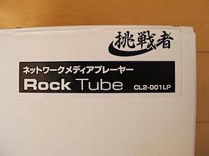 RockTube