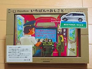 PhoneBook 第2弾『いちばんのおしごと』エスティマ補助金版