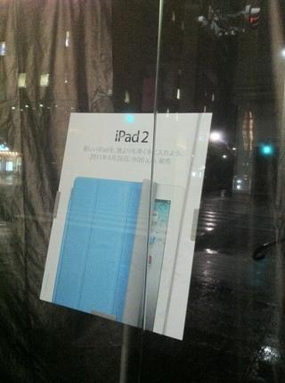 iPad2の看板