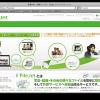 FileJetとN-TRANSFREを連携させる設定を行った