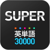 Super 英単語 30000発売記念イベントに参加した