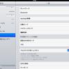 iPadのマルチタスク用ジェスチャはとても便利
