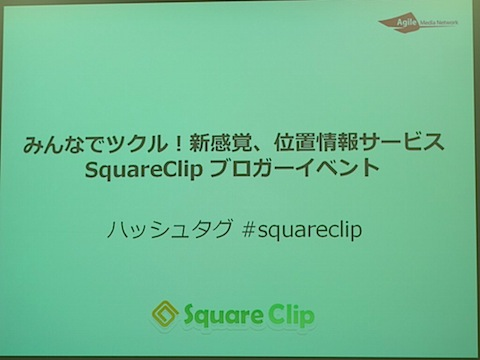 みんなでツクル!新感覚、位置情報サービスSquareClip
