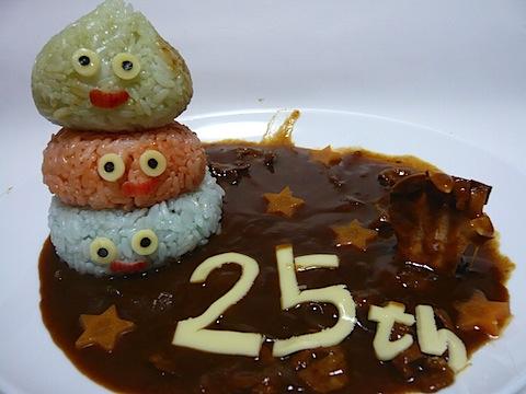 祝!ドラクエ25周年!