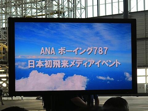 ボーイング787日本発飛来メディアイベント