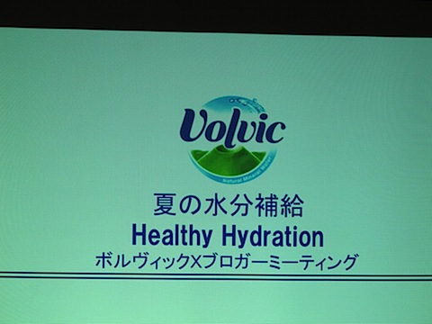 """夏の水分補給の新常識""""Healthy Hydration""""とは?「Volvic」ブロガーミーティング"""