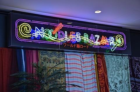 ワールド麺ロード