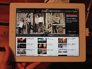 iPadで視聴