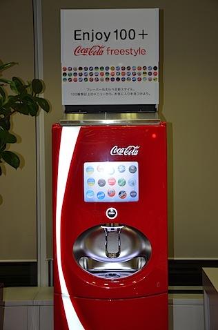 コカ・コーラ フリースタイル