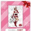 セブンスポット AKB48 壁紙ダウンロード 8日目は大島優子。