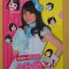 ぷっちょ×AKB48 オリジナルクリアファイルをもらってきた!!