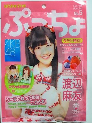 AKB48 ぷっちょ