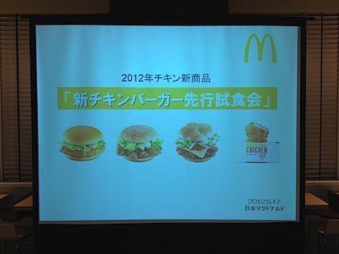 「新チキン」バーガー先行試食イベント
