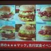 マクドナルド「世界の★★★マック」試食会に行ってきた。