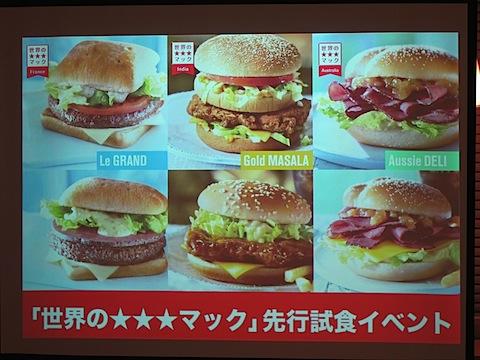 世界の★★★マック先行試食イベント