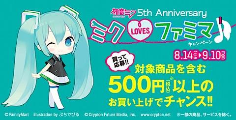 初音ミク 5th Anniversary ミク LOVES ファミマ♪キャンペーン