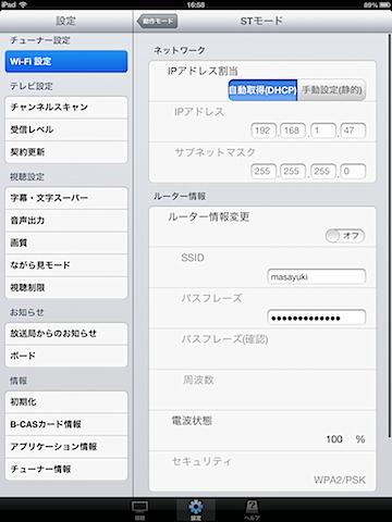 STモードの設定画面