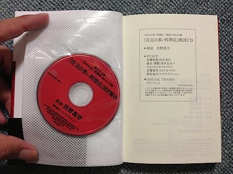 付録の8cmCD
