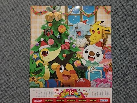 ポケモンカレンダー 2012年12月