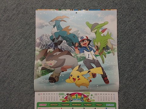 ポケモンカレンダー 2013年1月