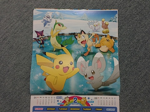 ポケモンカレンダー 2013年2月