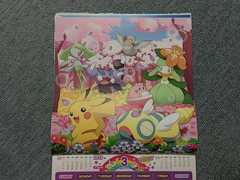 ポケモンカレンダー 2013年3月