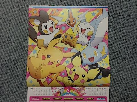 ポケモンカレンダー 2013年4月