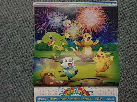 ポケモンカレンダー 2013年7月