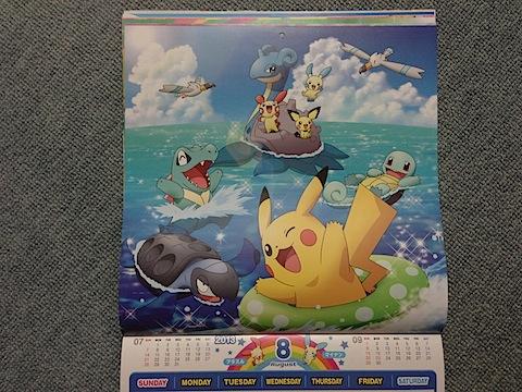 ポケモンカレンダー 2013年8月