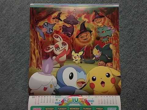 ポケモンカレンダー 2013年10月
