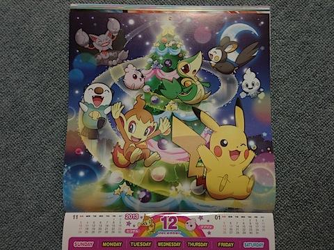 ポケモンカレンダー 2013年12月