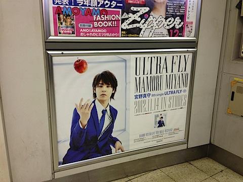 渋谷のマモ ポスター
